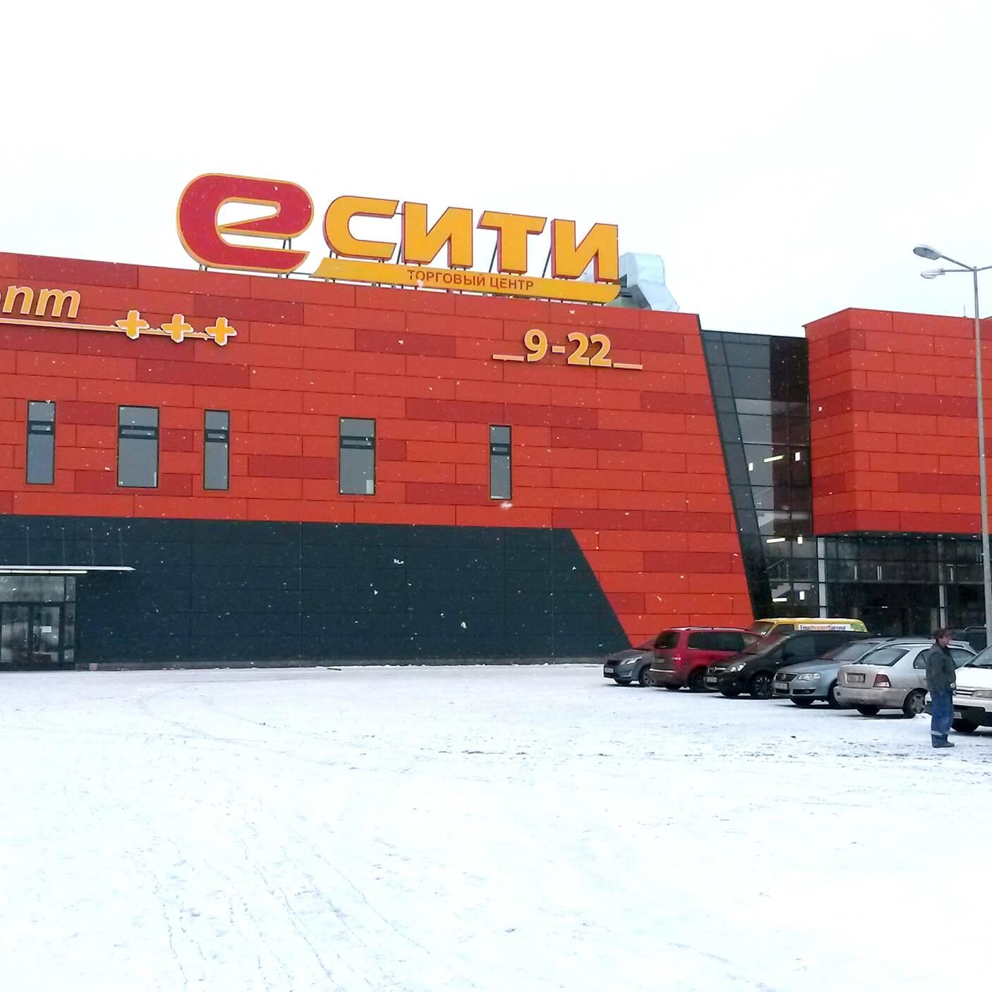 Торговый центр ЕСИТИ в Молодечно